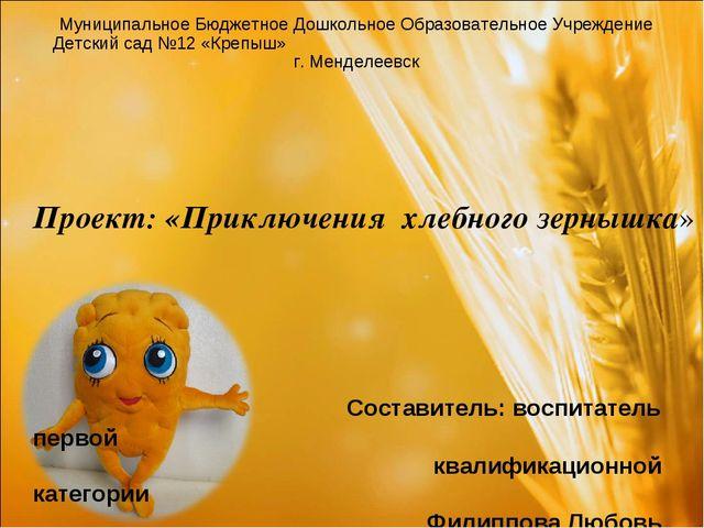 Муниципальное Бюджетное Дошкольное Образовательное Учреждение Детский сад №12...