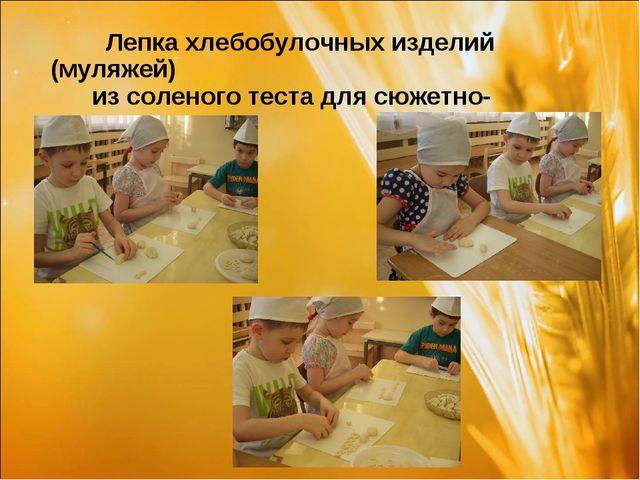 Лепка хлебобулочных изделий (муляжей) из соленого теста для сюжетно-ролевых...