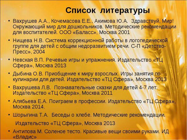 Список литературы Вахрушев А.А., Кочемасова Е.Е., Акимова Ю.А. Здравствуй, М...