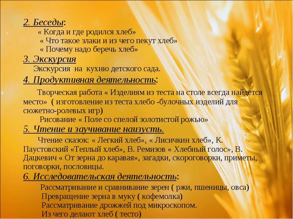 2. Беседы: « Когда и где родился хлеб» « Что такое злаки и из чего пекут хлеб...