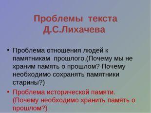 Проблемы текста Д.С.Лихачева Проблема отношения людей к памятникам прошлого.(