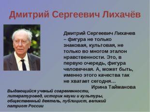 Дмитрий Сергеевич Лихачёв Дмитрий Сергеевич Лихачев – фигура не только знаков