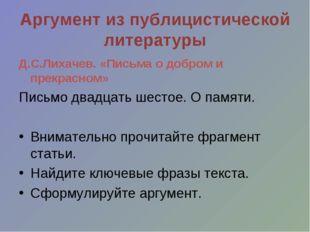 Аргумент из публицистической литературы Д.С.Лихачев. «Письма о добром и прекр