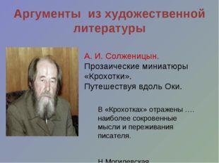 Аргументы из художественной литературы А. И. Солженицын. Прозаические миниатю