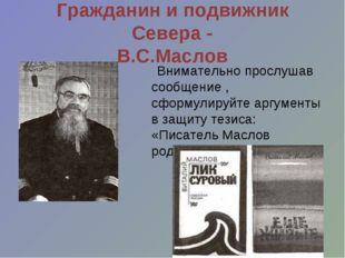 Гражданин и подвижник Севера - В.С.Маслов Внимательно прослушав сообщение , с