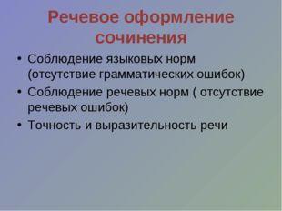 Речевое оформление сочинения Соблюдение языковых норм (отсутствие грамматичес