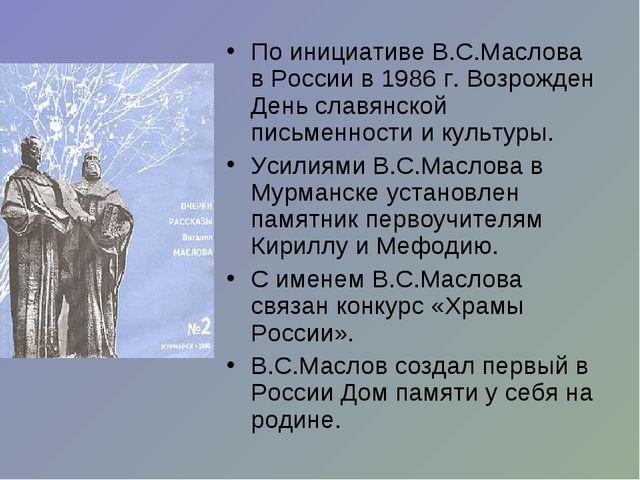 По инициативе В.С.Маслова в России в 1986 г. Возрожден День славянской письме...