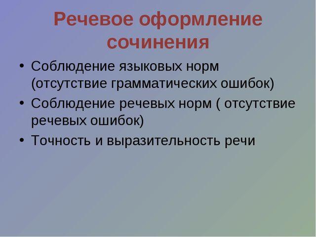 Речевое оформление сочинения Соблюдение языковых норм (отсутствие грамматичес...