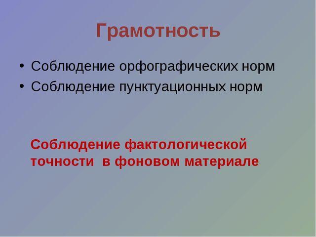 Грамотность Соблюдение орфографических норм Соблюдение пунктуационных норм Со...