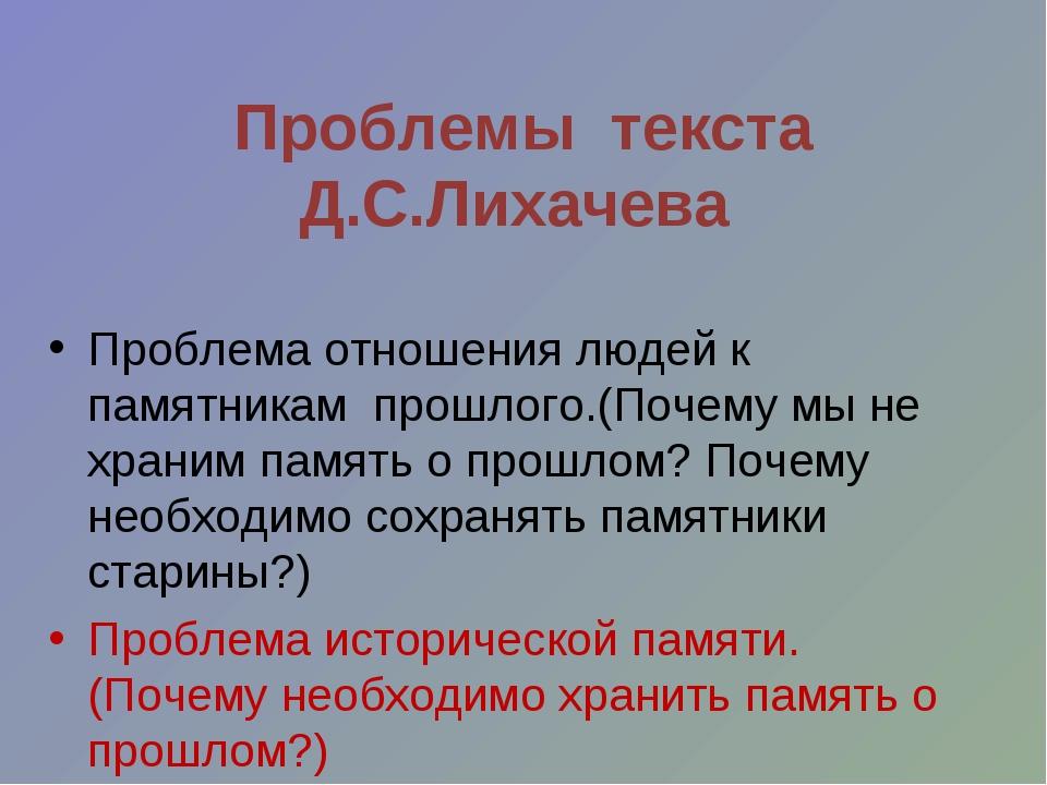 Проблемы текста Д.С.Лихачева Проблема отношения людей к памятникам прошлого.(...