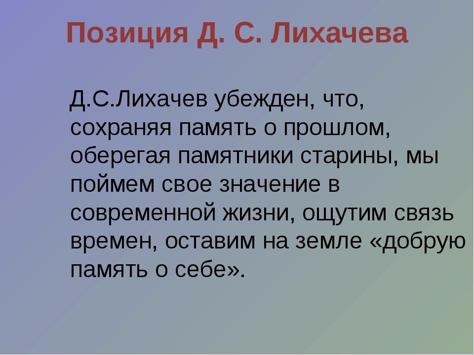 Позиция Д. С. Лихачева Д.С.Лихачев убежден, что, сохраняя память о прошлом, о...