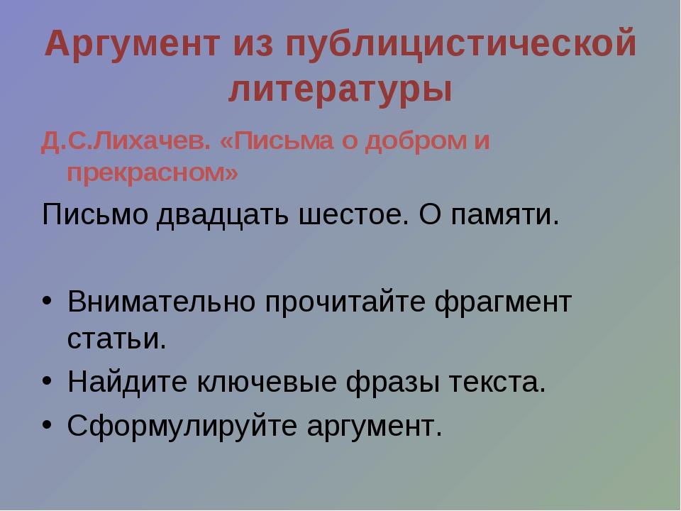 Аргумент из публицистической литературы Д.С.Лихачев. «Письма о добром и прекр...