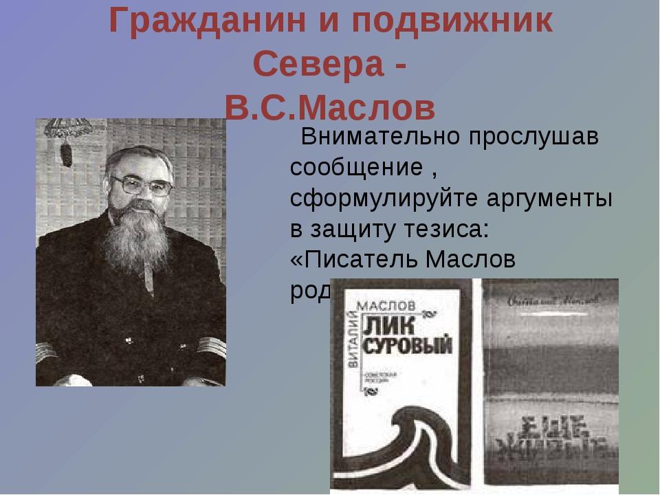 Гражданин и подвижник Севера - В.С.Маслов Внимательно прослушав сообщение , с...