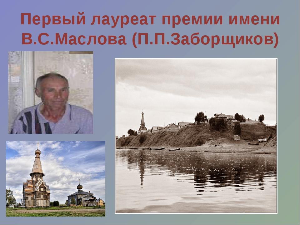 Первый лауреат премии имени В.С.Маслова (П.П.Заборщиков)