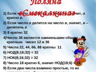 1) Если число а делится на число в, значит, а кратно в. 2) Если число а делит