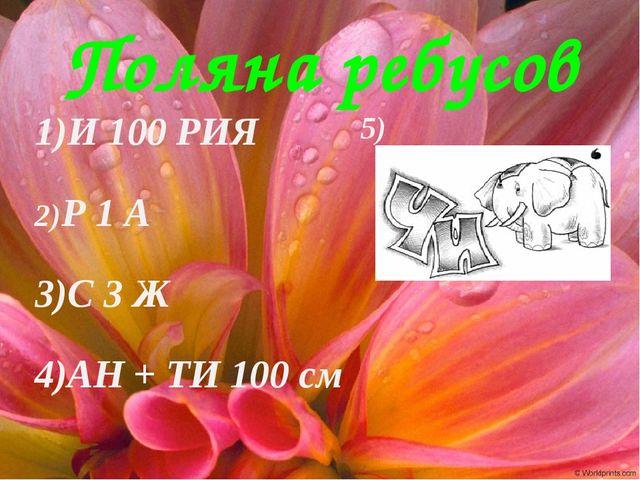 Поляна ребусов И 100 РИЯ5) 2)Р 1 А 3)С 3 Ж 4)АН + ТИ 100 см