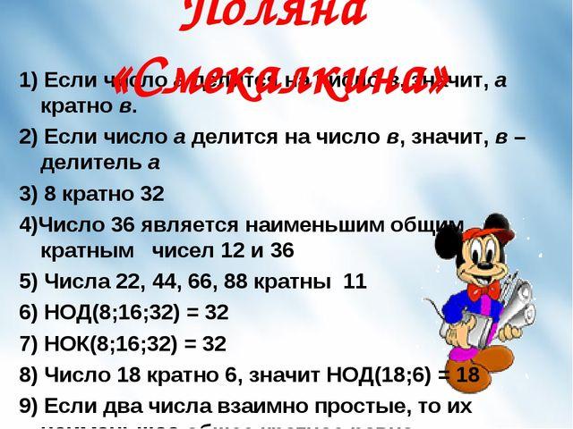 1) Если число а делится на число в, значит, а кратно в. 2) Если число а делит...
