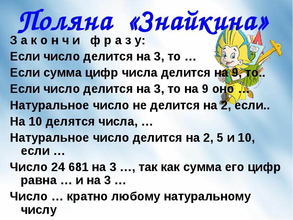 З а к о н ч и ф р а з у: Если число делится на 3, то … Если сумма цифр числа...