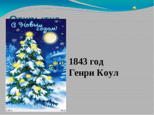 Открытка 1843 год Генри Коул Дарить открытки к празднику стало хорошей традиц