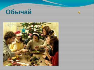 Обычай На Руси, когда вся семья собиралась за новогодним столом, дети связыва