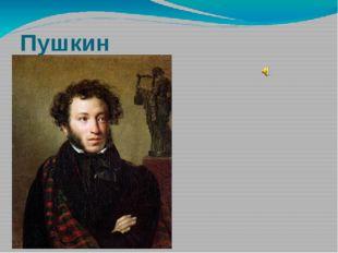 Пушкин Мы все очень любим Новый год, подготовку к празднику, новогодние атриб