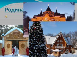 Родина В Вологодской области есть город Великий Устюг – один из древнейших го