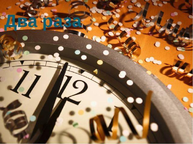 Два раза В 1699 году россияне, отпраздновав Новый год, были вынуждены повтори...