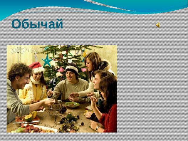 Обычай На Руси, когда вся семья собиралась за новогодним столом, дети связыва...