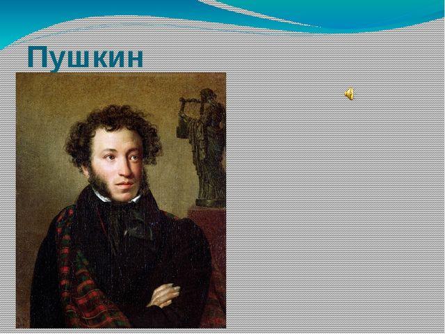 Пушкин Мы все очень любим Новый год, подготовку к празднику, новогодние атриб...
