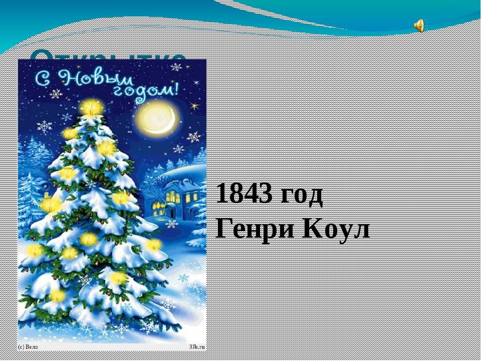 Открытка 1843 год Генри Коул Дарить открытки к празднику стало хорошей традиц...