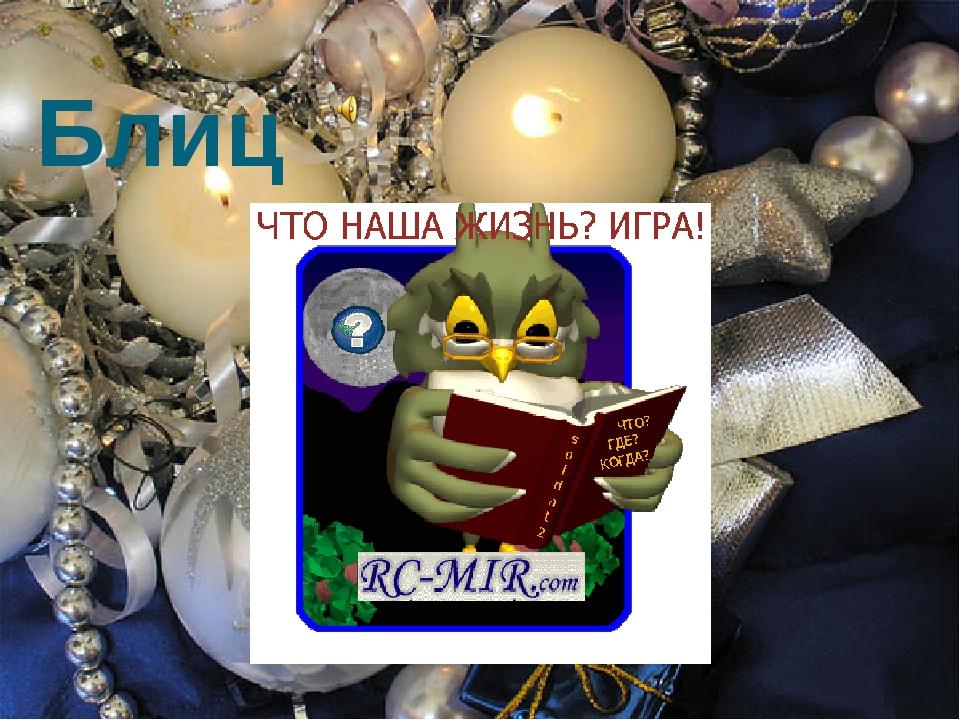 Блиц Объект художественного творчества Деда Мороза (окна) Автомобиль для пере...