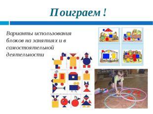 Поиграем! Варианты использования блоков на занятиях и в самостоятельной деяте
