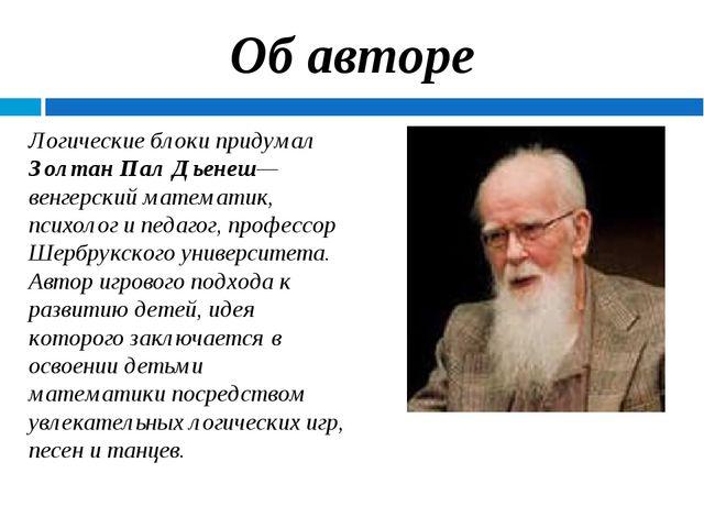Логические блоки придумал Золтан Пал Дьенеш— венгерский математик, психолог...