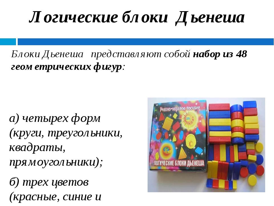 а) четырех форм (круги, треугольники, квадраты, прямоугольники); б) трех цве...
