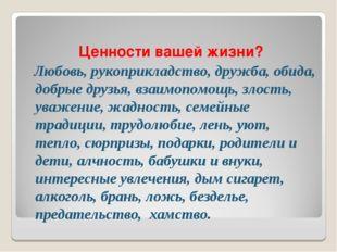 Ценности вашей жизни? Любовь, рукоприкладство, дружба, обида, добрые друзья,