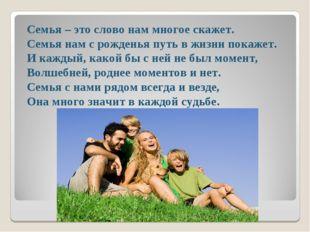 Семья – это слово нам многое скажет. Семья нам с рожденья путь в жизни покаже