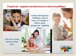 Родители - первые воспитатели и учителя ребёнка Себастьян Брандт: «Ребёнок уч