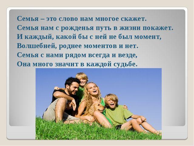 Семья – это слово нам многое скажет. Семья нам с рожденья путь в жизни покаже...