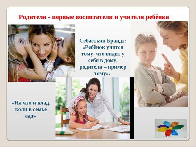 Родители - первые воспитатели и учителя ребёнка Себастьян Брандт: «Ребёнок уч...