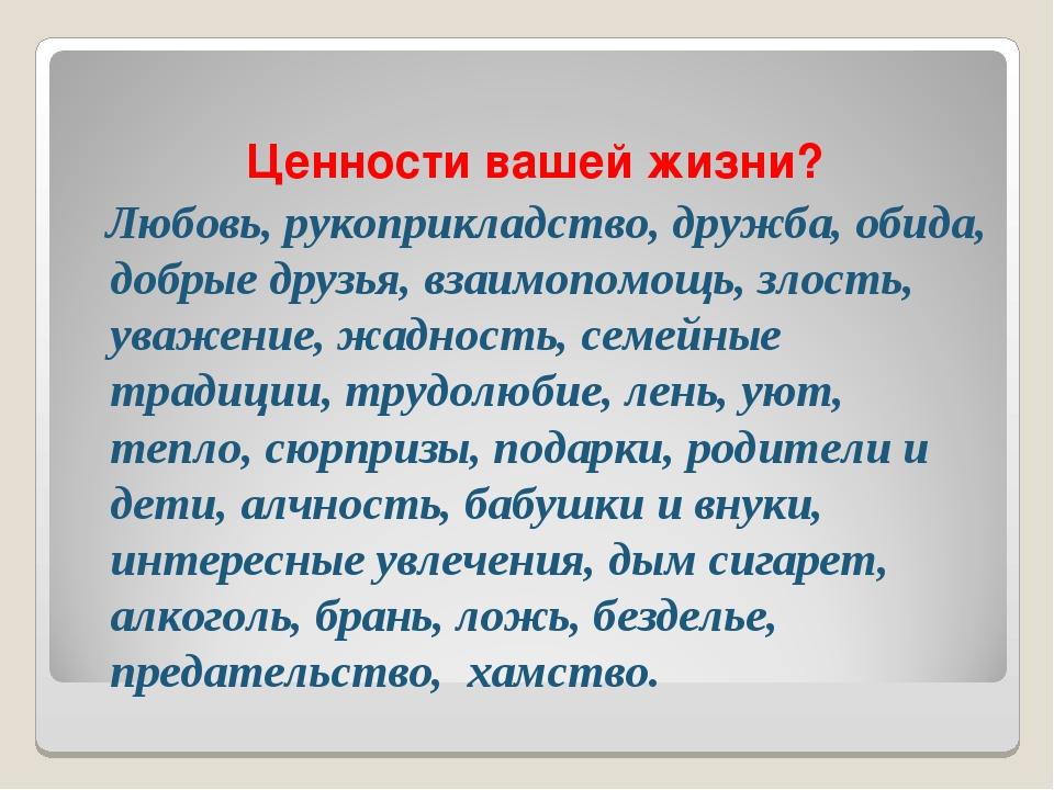 Ценности вашей жизни? Любовь, рукоприкладство, дружба, обида, добрые друзья,...