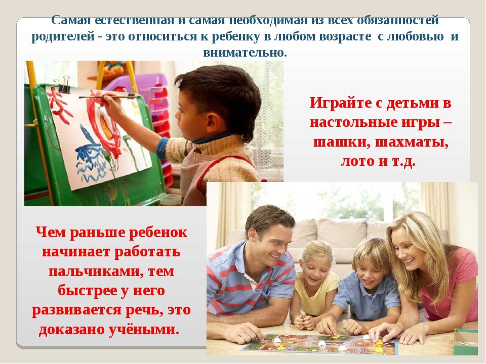 Самая естественная и самая необходимая из всех обязанностей родителей - это о...