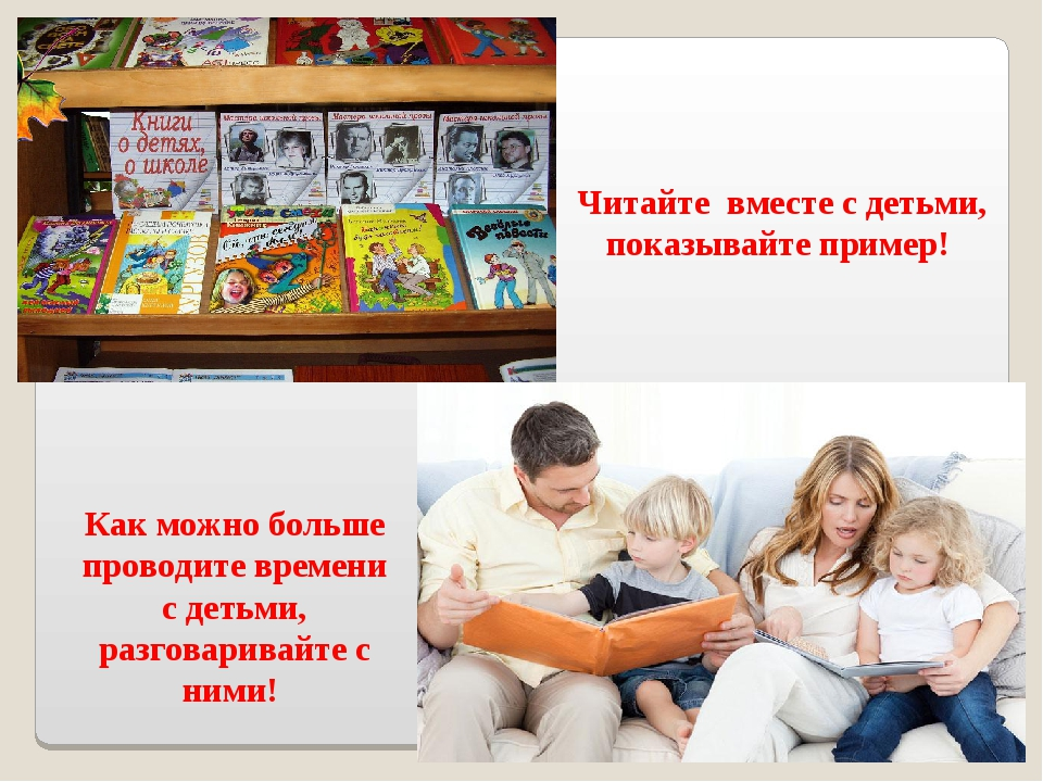 Читайте вместе с детьми, показывайте пример! Как можно больше проводите време...