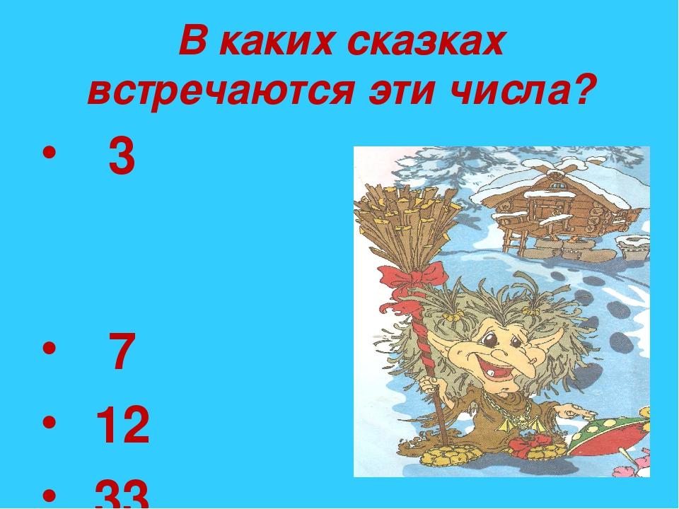 В каких сказках встречаются эти числа? 3 7 12 33 40