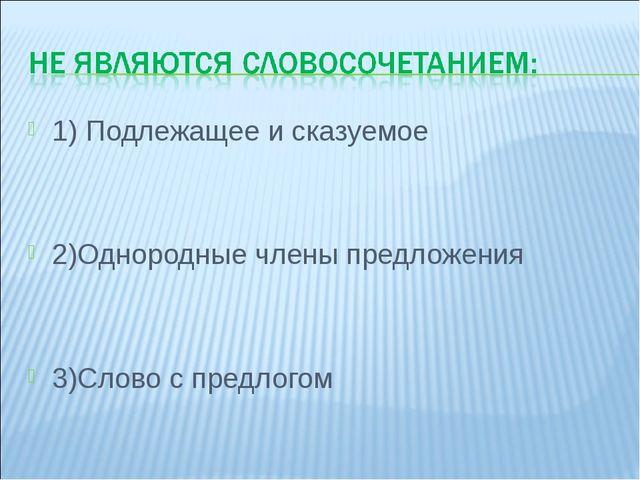 1) Подлежащее и сказуемое 2)Однородные члены предложения 3)Слово с предлогом