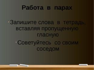 Работа в парах Запишите слова в тетрадь, вставляя пропущенную гласную Советуй