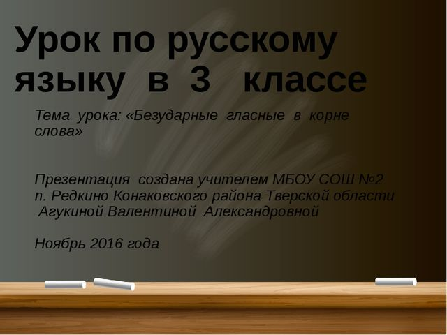 Урок по русскому языку в 3 классе Тема урока: «Безударные гласные в корне сл...