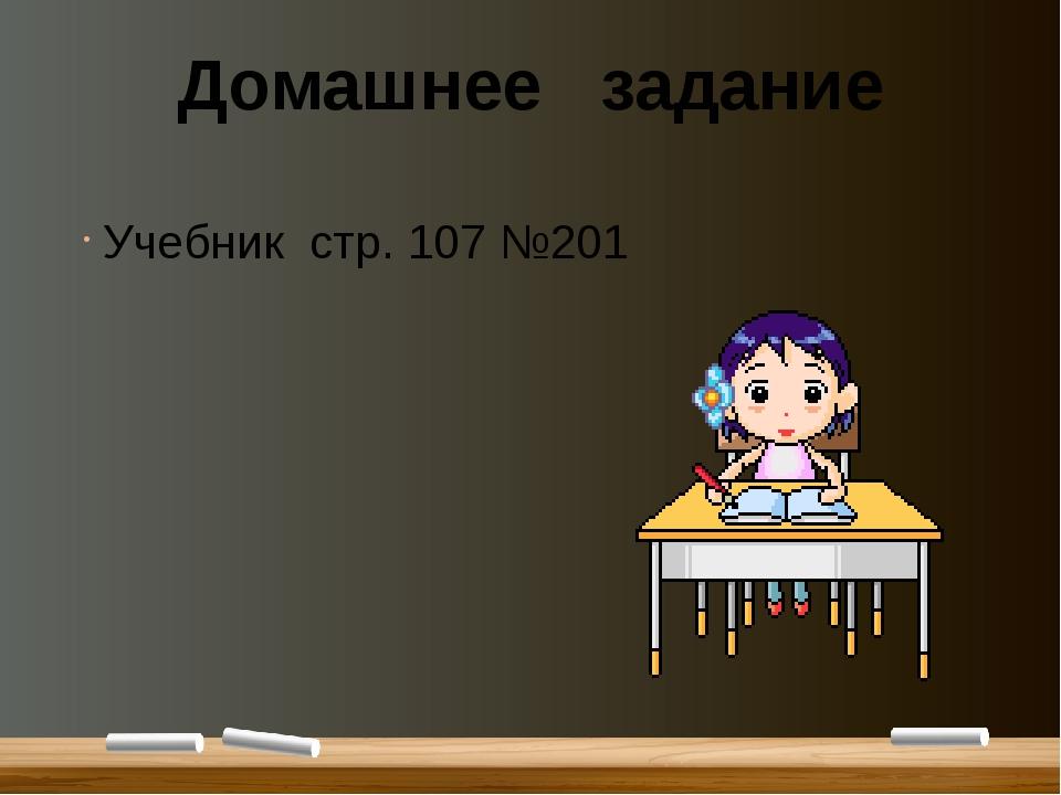 Домашнее задание Учебник стр. 107 №201