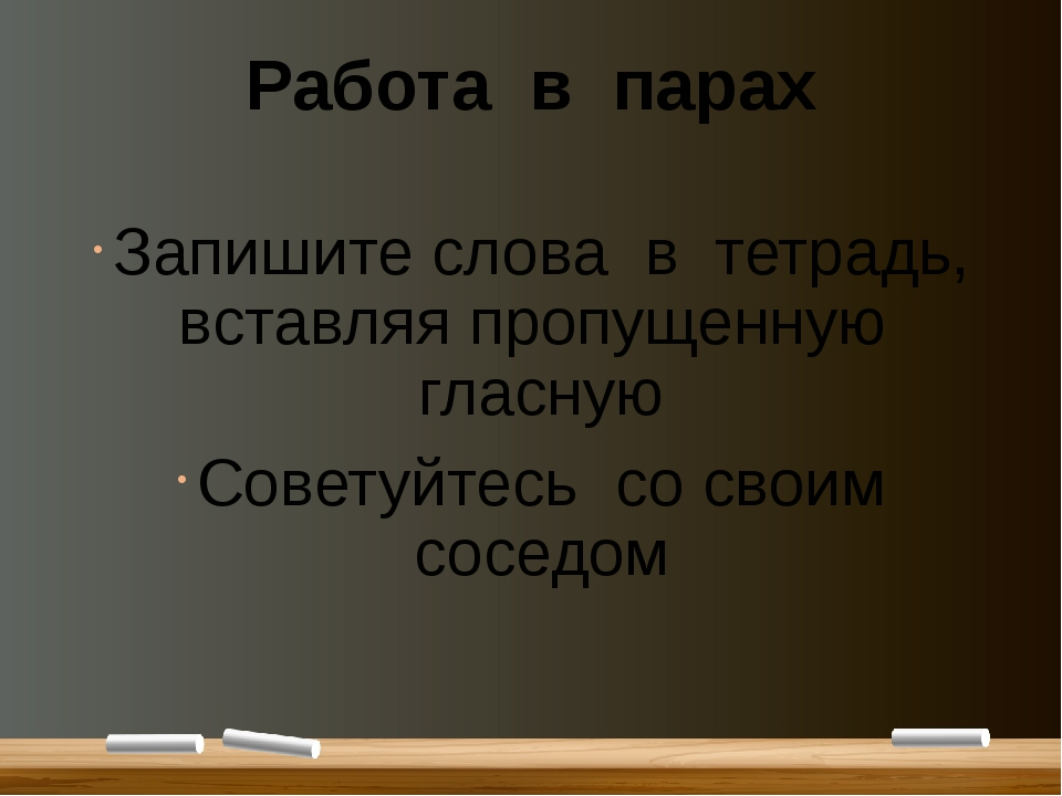Работа в парах Запишите слова в тетрадь, вставляя пропущенную гласную Советуй...