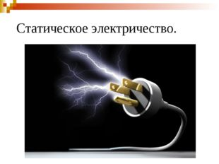 Статическое электричество.