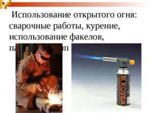 Использование открытого огня: сварочные работы, курение, использование факел